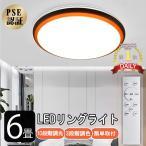 シーリングライト ライト LEDシーリング 天井照明 6畳 らいと 電気 インテリア照明  灯り 明り リモコン付 長寿命 PSE認証 明るい 10段階調光 節電 省エネ 薄型