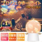 プロジェクターライト 天使の星空ライト ベッドサイドランプ プラネタリウム USB充電式 プレゼント 8曲音楽 6種類投影映像フィルム 360度回転機能