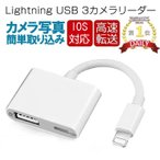 Apple純正品質 Lightning USB 3カメラ アダプタ アップル公式認証済 Foxconn製 カメラ変換 ライトニング アダプター USB3.0デバイス対応