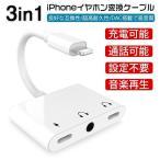 iPhone イヤホン 変換アダプタ 音楽 通話 Lightning 3.5 mm ヘッドフォン ジャック アダプタ Foxconn製 ライトニング ジャックアダプタ 変換ケーブル