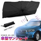 フロントサンシェード 車用 サンシェード 傘型 日よけ uv 紫外線カット 10本骨 コンパクト 紫外線対策 遮光 断熱 サンシェード フロントガラス 夏必須品
