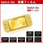 Nintendo Switch lite 保護フィルム 任天堂 スイッチ フィルム 強化保護フィルム 液晶保護フィルム 硬度9H