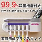 歯ブラシ除菌器 UV紫外線消毒 壁掛け式UV除菌機 歯ブラシ5本対応 歯磨き粉載せ場あり 歯ブラシホルダー 超静音
