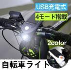 自転車 ライト LED ライト ソーラー 自転車LEDライト ヘッドライト 防水 防塵 明るい USB充電 ソーラー充電 4モード搭載 高輝度 取り付け簡単