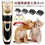 バリカン ペット用 プロ仕様 犬用トリミングカッター 犬 猫 トリマータイプ 充電式 コードレス 品質保証 日本語PDF説明書あり