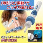 自動耳かき 耳掃除 耳掃除機 電動吸引耳クリーナー イヤークリーナー 吸引と振動でゴッソリ取れる 動画説明あり