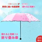 晴雨兼用傘 折りたたみ傘 日傘 折り畳み傘 携帯用 雨傘 かわいい おしゃれ UVカット 濡れると花が咲く 遮熱 遮光 軽量 贈り物 女性