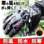 防寒手袋 メンズ手袋 釣り作業用 バイク グローブ 防寒 防水 防風 雪かき 暖かい手袋 バッティング手袋