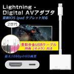 Iphone ipad 用 Lightning Digital デジタルHDMI 変換アダプター[3年間品質保証]+iPhone用 高耐久ケブラー繊維 USB ケーブル (おまけ付)
