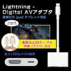 iPhone Lightning Digital AV�����ץ� ��2���� HDMI �Ѵ������ץ��� ���ޥ� ���åץ� �ǥ�������³�����֥�