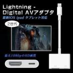 iPhone Lightning Digital AVアダプタ 第2世代 HDMI 変換アダプター スマホ アップル デジタル接続ケーブル