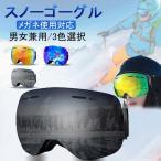 スキーゴーグル スノーゴーグル 曇り止め 180°広視野 球面ダブルレンズ レンズ着脱可 UV400 紫外線カット メガネ対応 3層スポンジ スノーボードゴーグル