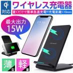 ワイヤレス充電器 Qi認証 ワイヤレスチャージャー Quick Charge3.0 急速充電スタンド 置くだけ充電 15W高出力