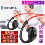 Bluetoothイヤホン ワイヤレスイヤホン ネックバンド型 高音質 ヘッドセット マイク内蔵 スポーツヘッドホン ノイズキャンセル 防滴防汗防水
