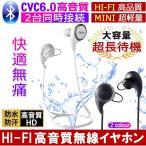 ワイヤレスイヤホン Bluetoothイヤホン 高音質 軽量 運動 通話 マイク内蔵 防水 防滴 iPhone Andoroid対応 スポーツイヤホン