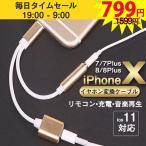 iPhone 8X iPhone8 Plus 3.5mm 2in1 Lightning �饤�ȥ˥� ����ۥ��Ѵ������֥� ���ƥ쥪 �إ� �ɥե��� ����å� ��®���� �ǡ���ž�� ���ں���