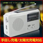 防災ラジオ 画像