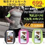 Yahoo!デジタル幸便アームバンド ランニング ジョギング ウォーキング トレーニング スポーツ スマホ iPhone6 6s 7 4.7 インチ sale