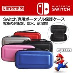 nintendo switch ケース ニンテンドースイッチ ケース メッシュ袋収納EVA、キャリーケース任天堂スイッチ専用