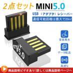 Bluetoothレシーバー Bluetooth5.0 USB アダプタ レシーバー 極小サイズ miniサイズ 動画説明あり