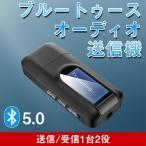 Bluetooth5.0 ブルートゥース オーディオ 送信機 受信機 レシーバー トランスミッター 3.5mm端子 iphone android 対応 一台二役