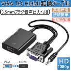 VGA-HDMI HDMIケーブルVGA→HDM変換 アダプタ VGA HDMI I 出力 ビデオ 変換 ケーブル 高解像度 音声転送 1080P対応 高品質 TV PCノートパソコン