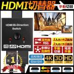 HDMI分配器 双方向 セレクター 4K HDMI切替器 分配器 HDMIセレクター 2入力1出力 1入力2出力 HDMI切り替え 切替器 ゲーム テレビ パソコンモニター