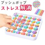 プッシュポップ プッシュポップバブル スクイーズ玩具 減圧グッズ フィジェットおもちゃ 人気 ボードゲーム ストレス解消 グッズ 洗える可能 家族 子供用