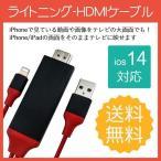 HDMI 変換アダプタ iPhone テレビ接続ケーブル スマホ 高解像度 Lightning HDMIケーブル HDMI分配器 ゲーム カーナビ ライトニング iPhone対応