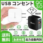 急速充電QC3.0に対応、コンパクトで持運びに便利