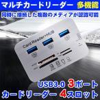 マルチカードリーダー 多機能 カードリーダー USB3.0 SDカード マイクロSD 高速 小型 HUB MicroSD SD USB3ポート M2 MS カード 外付け
