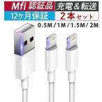 Apple 純正ケーブル MFi認証ケーブル iPhone 充電ケーブル ライトニングケーブル Apple純正品質 標準同梱純正ケー ブル 1A 2.4A 急速充電 1M