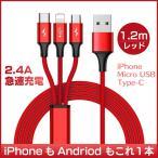 ���ť����֥� Lightning MicroUSB Type-B USB Type-C 3in1��®���� ���� �饤�ȥ˥� iPhone 1.2m ���ͥ��� �ʥ�����Ԥ� ���ޥ�