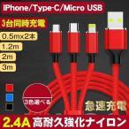 3in1充電ケーブル Lightning MicroUSB Type-C 3in1 急速充電 ライトニングケーブル iPhone android対応 1.5m 2m 3m ナイロン編み 3台同時充電