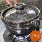 久志本さんの炊飯土鍋(2.5合)