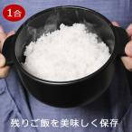 おひつ 1合 陶器 セラミック 電子レ�