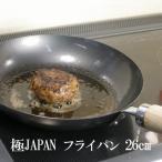 リバーライト フライパン 26cm 極JAPAN