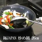 リバーライト 炒め鍋 26cm 極JAPAN