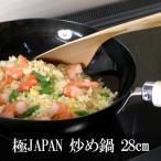 リバーライト 炒め鍋 鉄 28cm 極JAPAN IH対応