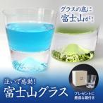 田島硝子の富士山グラス「ロックグラス」 Fujiグラス