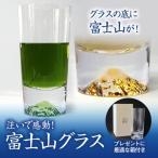 田島硝子の富士山グラス「タンブラーグラス」 Fujiグラス