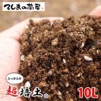 【てしまの土】【10リットル】【超培土】プロがオススメする培養土 農家さんと同じ土で育てようガーデニング・家庭菜園向け培土