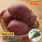 安納芋-商品画像