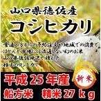 ポイント5倍 送料無料 船方米 平成25年産 新米コシヒカリ 精米27kg山口県阿東町徳佐地区産