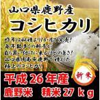 売り切りSALE 送料無料 鹿野米 平成26年産 新米コシヒカリ 精米27kg山口県周南市鹿野産