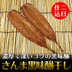 さんま黒味醂干し(2枚真空) / 秋刀魚 / サンマ