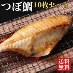 つぼ鯛フィレ干物(L) 10枚セット・1枚 100〜129g 送料無料
