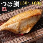新物・つぼ鯛フィレ干物(2L) 1枚 130〜169g (宮城県産)