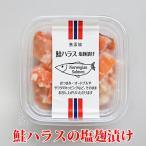 鮭ハラス塩麹漬(100g) / サーモントラウト / 生食 / 海鮮丼にも