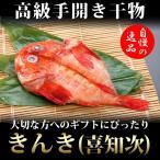 超高級魚 きんき(喜知次)の干物 (1枚) 160-199g